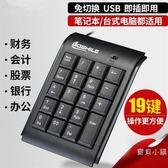 潮流的時尚的外接數字小鍵盤  左右手九宮格結構 單手【萬聖節八五折搶購】