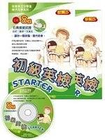 二手書博民逛書店 《初級英檢STARTER(附mp3光碟+詳解本)》 R2Y ISBN:9868841739│徐薇