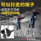 可行走人字梯裝修行動梯子加厚鋁合金伸縮梯升降梯多功能工程梯 聖誕節全館免運
