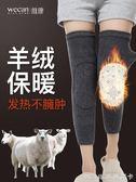 護膝保暖老寒腿男女士老人膝蓋理療關節儀自發熱羊毛護腿漆防寒炎   美斯特精品