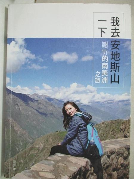 【書寶二手書T1/旅遊_IDU】我去安地斯山一下:謝忻的南美洲之旅_謝忻