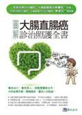 (二手書)圖解大腸直腸癌診治照護全書