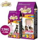 LV 藍帶精選 犬糧 中大型犬 好動 能量幼犬 - 雞肉鮭魚7.5kg+1.5kg