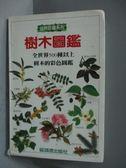 【書寶二手書T2/動植物_MPU】樹木圖鑑_艾倫.丁