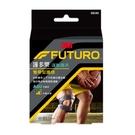 3M Futuro 謢多樂 雙帶型護膝*...