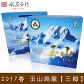 2017春 信義鄉農會 玉山烏龍 三梅 峨眉茶行