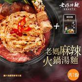 老媽拌麵★免運嚐鮮組★麻辣火鍋湯麵x3盒+拌麵1袋(胡椒/酸辣)口味