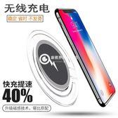 蘋果8無線充電器iphone7plus6三星s8安卓oppo手機vivo通用專用板X Dcxw6