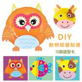 DIY動物紙盤貼畫 兒童美勞 早教 DIY動手做