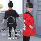 兒童外套 童裝女童外套2019新款兒童春裝韓版兩面穿風衣女孩春秋中大童女裝 麻吉部落