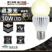 絕版品【軍威光電 Ez-Light】LED 10W 超激光燈泡_黃光