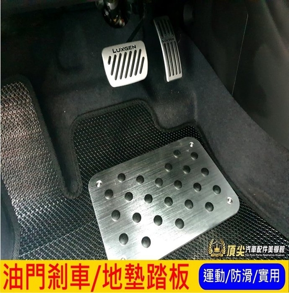 LUXGEN納智捷SUV U7【油門+煞車+地墊踏板】三件式 車用止滑腳踏板 鋁合金套件