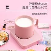恆溫杯墊 暖暖杯55度加熱器自動恒溫寶暖杯墊電保溫底座水杯子熱牛奶神器【降價兩天】