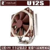 [地瓜球@] 貓頭鷹 Noctua U12S CPU 散熱器 靜音 塔扇