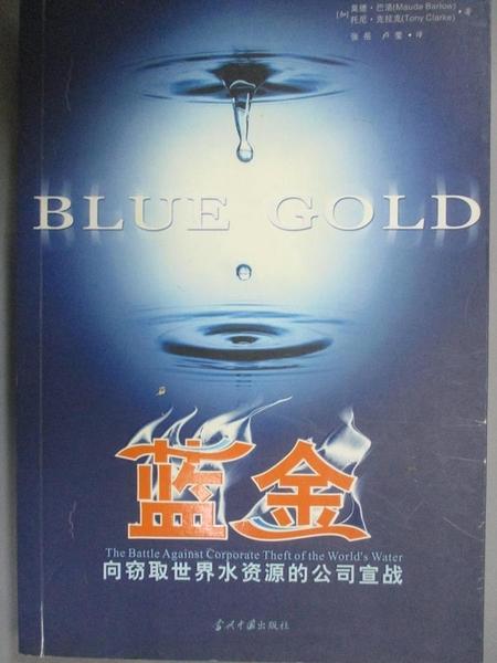 【書寶二手書T7/社會_GHV】藍金︰向竊取世界水資源的公司宣戰_(加)巴洛/ 克拉克. 譯者: 张岳等