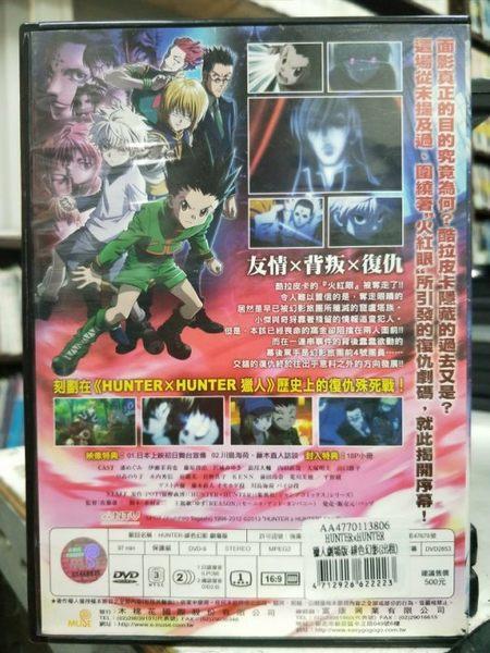 挖寶二手片-Y32-044-正版DVD-動畫【獵人劇場版 緋色的幻影】-國日語發音