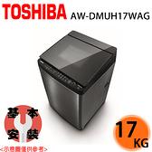 【TOSHIBA東芝】17公斤 超微奈米泡泡 晶鑽鍍膜 SDD超變頻 直立式洗衣機 AW-DMUH17WAG 送基本安裝+免運費