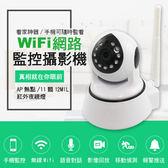 無線網路攝影機 手機監控 無線wifi 插卡儲存 AP熱點【AB0044】監控攝影機 紅外夜視燈