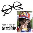 兒童鏡框 玩具眼鏡 玩具鏡框 阿拉蕾 柯南 塑膠鏡框 ⭐星星小舖⭐ 台灣現貨【CO211】