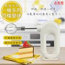 【勳風】無線式不鏽鋼手持式攪拌機/打蛋器/奶泡機(CHF-T2382)USB充電