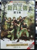 影音專賣店-P02-446-正版DVD-華語【新兵正傳第一集】-陳偉恩 林俊良 王偉良 葉榮耀