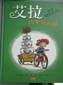 【書寶二手書T3/少年童書_ZIB】艾拉快樂送蛋糕_卡蜜拉.狄梅柯