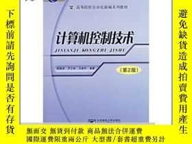 二手書博民逛書店罕見計算機控制技術125256 顧德英,羅雲林,馬淑華編著 北京