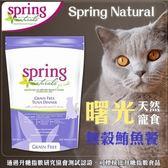 【活動85折+突襲之家*1】*KING*曙光spring《無榖鮪魚餐》天然餐食貓用飼料 貓糧 10磅