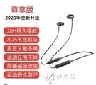 無線藍芽耳機雙耳入耳頸掛脖頭戴式兼容蘋果 【快速出貨】