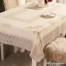 日本進口歐式蕾絲桌布pvc防水防燙茶幾桌布免洗長方形台布 1.4*2m 黛尼時尚精品