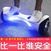 免運 Bremer平衡車兒童兩輪電動扭扭車雙輪成人智慧體感思維車代步車LLRJ119 凱斯盾