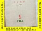二手書博民逛書店罕見甘肅師大學報1963年1-4期Y17401