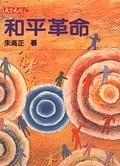 二手書博民逛書店 《和平革命》 R2Y ISBN:9576211816│朱高正著
