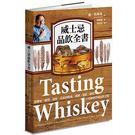 《威士忌品飲全書》