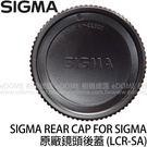 SIGMA LCR-I REAR CAP...