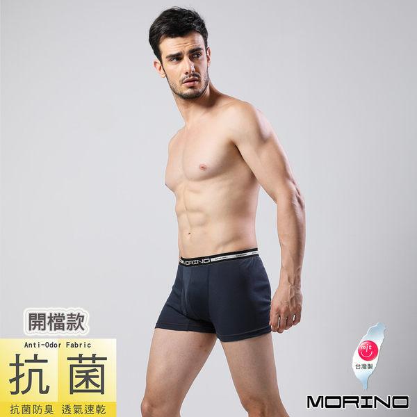 《MORINO摩力諾》3D立體囊袋抗菌防臭速乾平口褲-丈青色