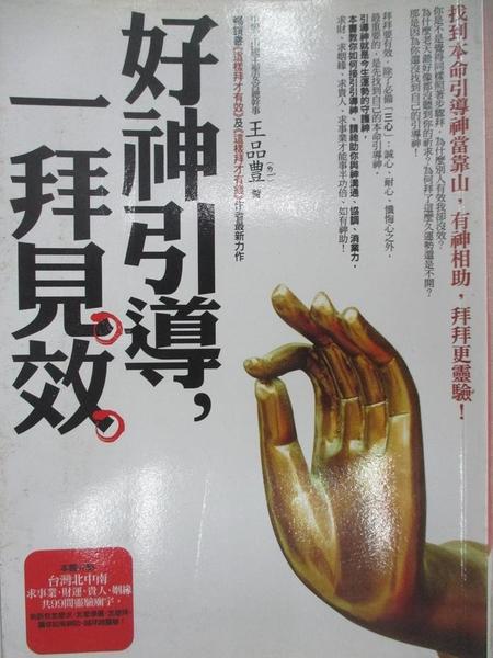 【書寶二手書T2/命理_LAD】好神引導,一拜見效_王品豊