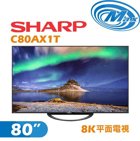 《麥士音響》 SHARP夏普 80吋 8K電視 C80AX1T