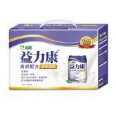 (新上市)益力康高鈣香草清甜配方250ml*8罐禮盒    *維康*
