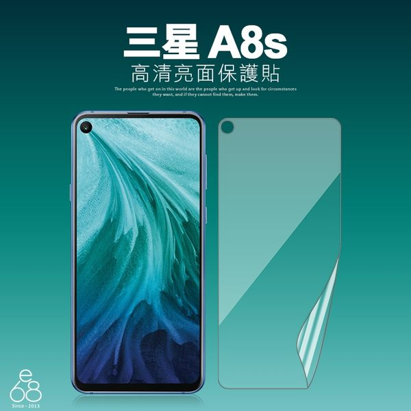 三星 A8S 一般亮面 軟膜 螢幕貼 手機 保貼 保護貼 貼膜 非滿版 軟貼膜 螢幕保護 保護膜 貼