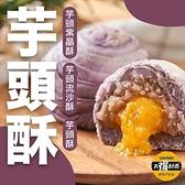 【南紡購物中心】太禓食品-中秋月餅預購-香芋流芯酥/紫晶芋頭酥/全芋芋頭酥(3顆x3盒+附提袋)