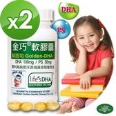 【赫而司】金巧軟膠囊Golden-DHA藻油(升級版+PS)(60顆*2罐/組)