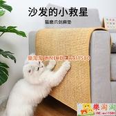 貓抓板劍麻墊子耐磨防抓保護沙發貓爪器磨爪墊貓咪用品玩具【樂淘淘】