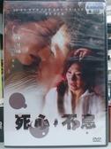 挖寶二手片-Y120-054-正版DVD-華語【死心不息】-連凱 陳慧珊 王合喜(直購價)