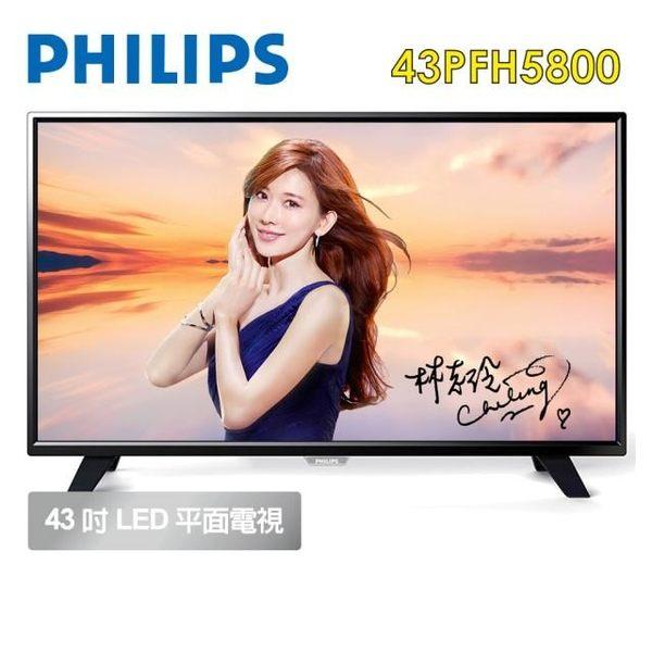 免運費【PHILIPS 飛利浦】43吋 IPS低藍光 智慧聯網 液晶 電視/顯示器+視訊盒 43PFH5800