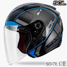 【SOL 安全帽 SO7E SO-7E ...
