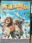 挖寶二手片-P01-098-正版DVD-動畫【馬達加斯加1】國英語發音(直購價)海報是影印
