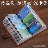 防盜刷防磁卡包男女式大容量 多卡位名片包卡片包訂製遮罩NFC卡夾 育心館