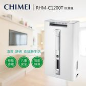 【雨季必備】CHIMEI 奇美 12公升 時尚美型節能除濕機 RHM-C1200T
