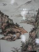 【書寶二手書T2/收藏_JXZ】中國嘉德2013春季拍賣會_山外山-水墨裡的山巒之部_2013/5/11